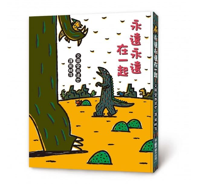 *小貝比的家*永遠永遠在一起---小魯系列書書展5/25----6/11止_優惠中定價7折
