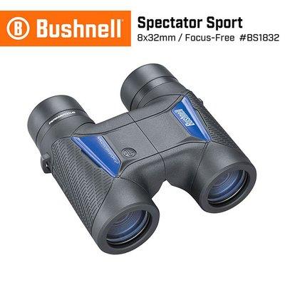 【美國 Bushnell】Spectator Sport 觀賽系列 8x32mm 中型免調焦雙筒望遠鏡 BS1832