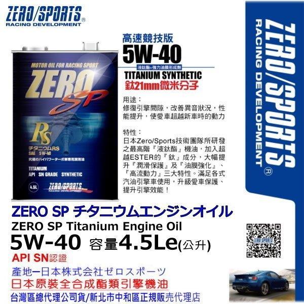 和霆車部品中和館—日本原裝ZERO/SPORTS SP系列 5W-40 SN 液鈦酯類全合成機油 容量4.5公升