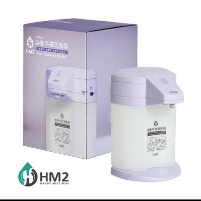 免運只能預購 醫院超商連鎖指定款 遠離病毒細菌HM2 ST-D01自動手指消毒器-白色/紫色隨機出貨