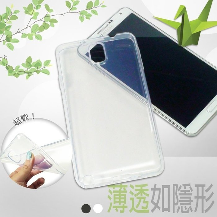 遠傳 Smart S503 水晶系列 超薄隱形軟殼 TPU 清水套 保護殼 手機殼 透明軟殼 背蓋