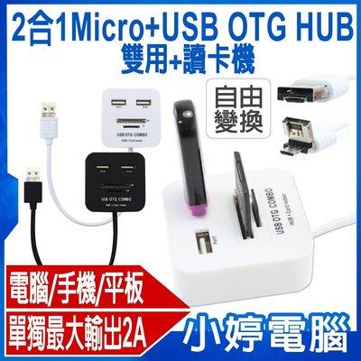 【小婷電腦*讀卡機】全新 2合1 Micro +USB OTG HUB 雙用+讀卡機/TF/SDHC/手機/平板/擴充