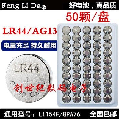 遇見❥便利店 LR44H紐扣電池L1154F玩具GPA76小電池AG13電子數顯游標卡尺血糖儀(規格不同價格不同