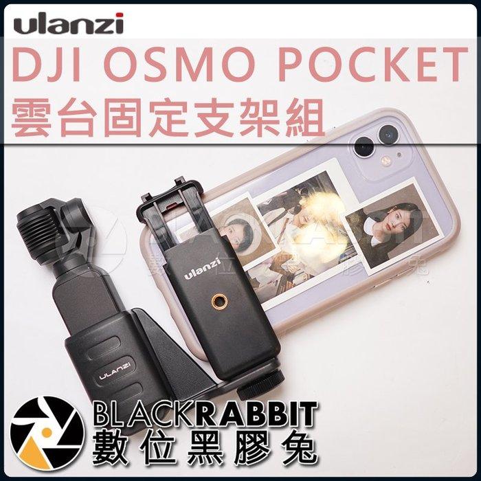數位黑膠兔【 Ulanzi DJI OSMO POCKET 雲台固定支架組 】 OP1 口袋機 錄影 穩定器 手機 支架
