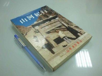 6980銤:A8-3cd☆民國74年初版『山河紀行』高準 著《文史哲出版社》