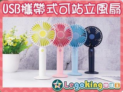 【樂購王】清涼一夏《USB攜帶式可站立...