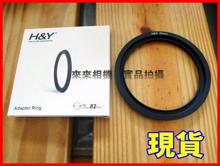 來來相機 H&Y 鋁合金支架 專用 轉接環 82mm Z系列專用 現貨 公司貨