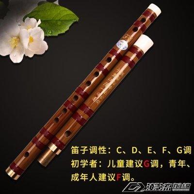 零基礎初學笛子苦竹二節竹笛兒童成人橫笛學生入門樂器YXS