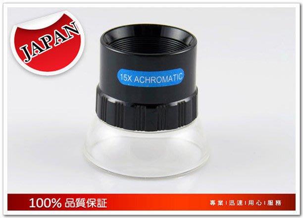◎。angel專業光學二館。◎公司貨 JAPAN專業用消色差杯式放大鏡15X 電子零件