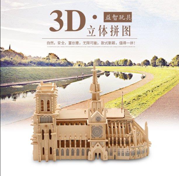 木質兒童立體拼圖玩具模型3d木制成人手工製作巴黎聖母院拼裝建築