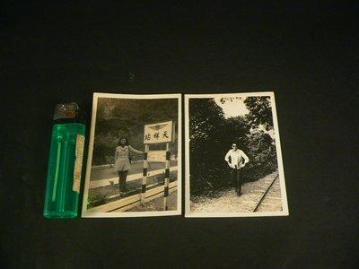 古玩軒~照片.相片.老照片.黑白照片.花蓮天祥站.大禹嶺.太魯閣.鐵路.天峰塔.七層寶塔.八角七層寶塔.南無地藏菩薩