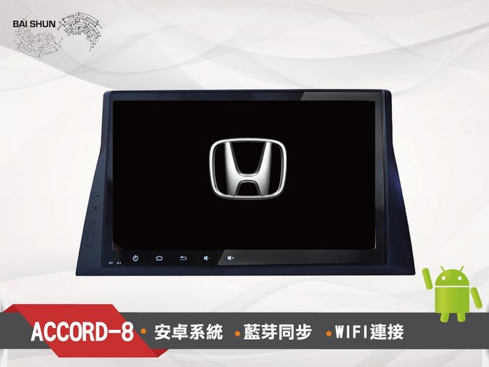 HONDA本田- ACCORD8 百順T8系列安卓專用主機 大螢幕 汽車音響 安卓系統