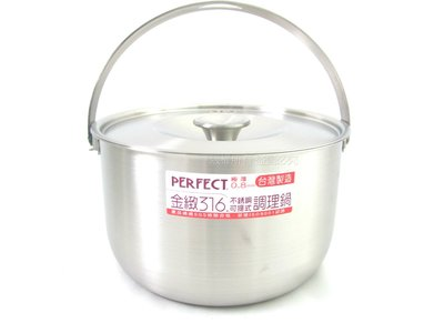 【御風小舖】PERFECT金緻可提式調理鍋 316不鏽鋼內鍋 316不銹鋼湯鍋 提鍋 厚板0.8mm無捲邊~22cm 台中市