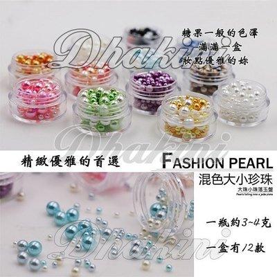 日本流行美甲產品~《日系12款大小混色彩色珍珠套組》~有A/B兩款下標後告知喔^^