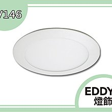 Q【EDDY燈飾網】(EQ12-15) LED-15W AR111 無邊框 盒裝崁燈 可調角度 可改調光 聚光型檯燈