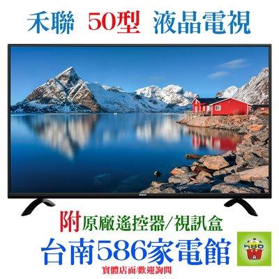 《台南586家電館》HERAN禾聯液晶電視50型【HD-50DFG】FullHD 1920X1080高解析度