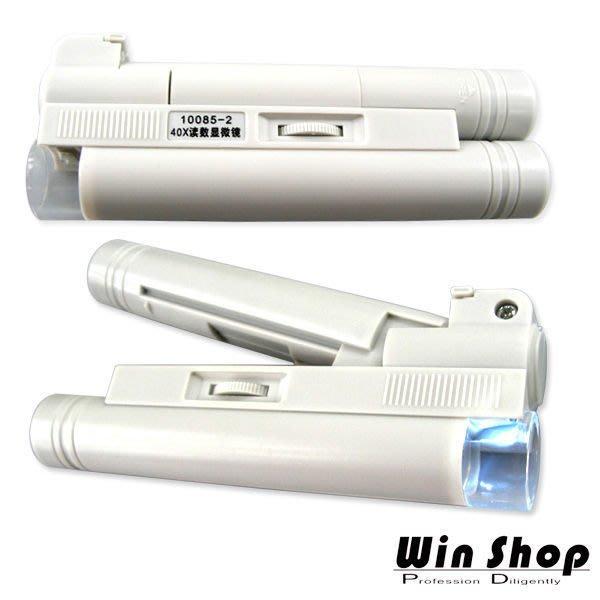【贈品禮品】A0758 40倍顯微鏡附LED燈,可調焦距、可拆式,只需3號電池供電