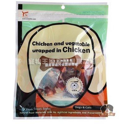 【寵物王國】悠遊享樂鮮點-台灣鮮雞片佐蔬果雞柳180g,購買3包另有優惠,可超取!