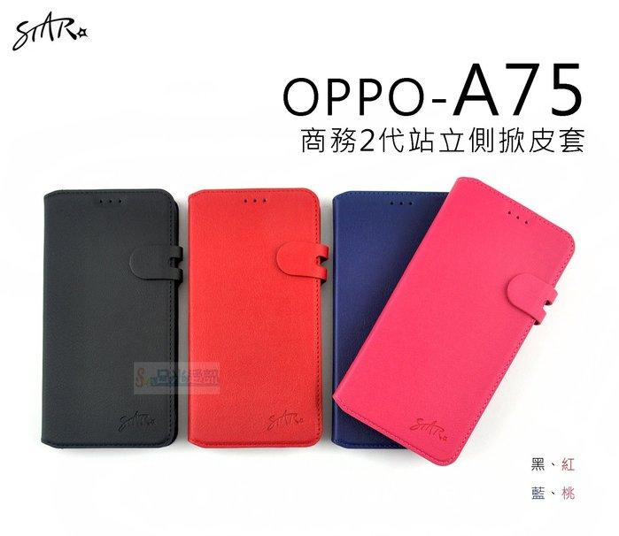 s日光通訊@STAR原廠 【熱賣】OPPO A75 商務2代站立側掀皮套 保護套 手機套 可站立