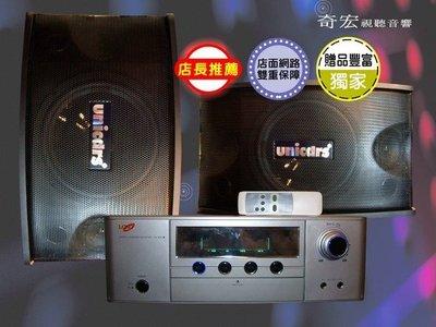 金嗓點歌機專用卡拉OK音響擴大機 + 10吋歌唱喇叭組合音質棒買再送麥克風音質更勝營業KTV酒店專用音響工程規劃台北音響