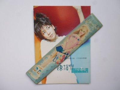 ///李仔糖明星錄*陳譯賢彩照功課表卡片(k361-8)