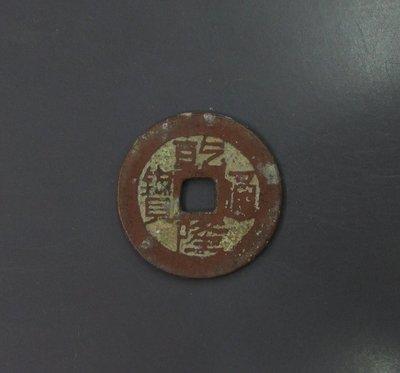 a0967,清朝,乾隆通寶,寶黔,小平大樣,重約3.7克。