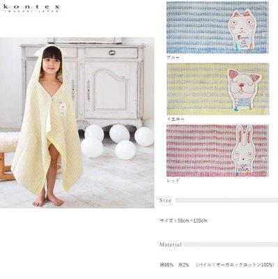 FZB 010 預購 KONTEX 日本製 今治 綿麻橫條 動物 連帽浴巾 61×125cm BABY包巾 彌月禮