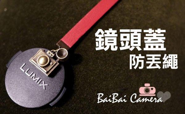 Bai,閃光相機  防丟繩 鏡頭蓋 防失帶 單眼相機包 nex-3r 650d GF7 n