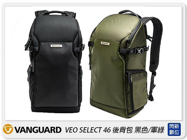 ☆閃新☆Vanguard VEO SELECT 46 後背包 相機包 攝影包 背包 黑色/軍綠(公司貨)