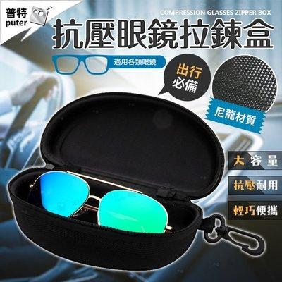 普特車旅精品【OE0040】抗壓眼鏡拉鍊盒 眼鏡便攜盒 眼鏡收納盒 帶掛勾眼鏡盒 眼鏡收納包 旅遊出差