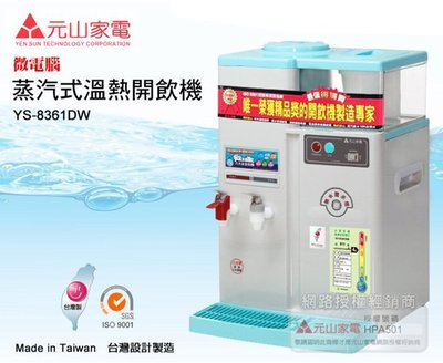 ㊣ 龍迪家 ㊣ 【元山牌】微電腦蒸汽式防火溫熱開飲機(YS-8361DW)