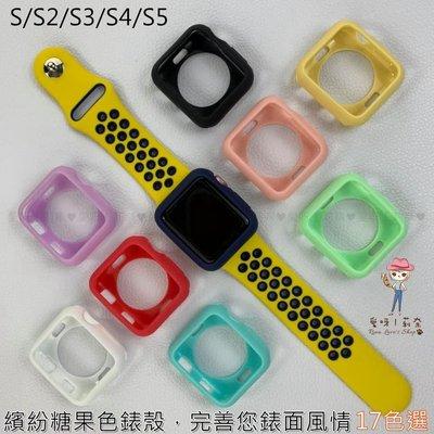 現貨 APPLE WATCH 錶殼 保護套 錶套 蘋果手錶錶殼 繽紛糖果色錶殼 TPU矽膠軟套♥愛呀!莉奈