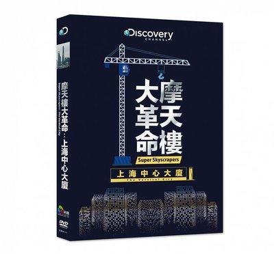 合友唱片 摩天樓大革命 上海中心大廈 DVD Super Skyscrapers: The Vertical City