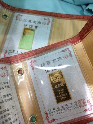 9999黃金條塊~ 炫麗珠寶