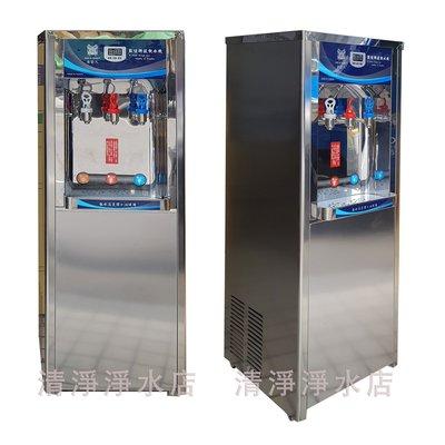 【清淨淨水店】GF-3023 開放式冰溫熱飲水機/ 開放式3溫飲水機/內含標準5道RO機,特價12500元。