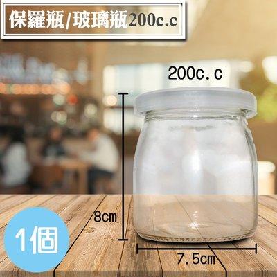 保羅瓶-200c.c【1組】(附蓋子)│布丁瓶、牛奶瓶、奶酪玻璃瓶、布蕾杯