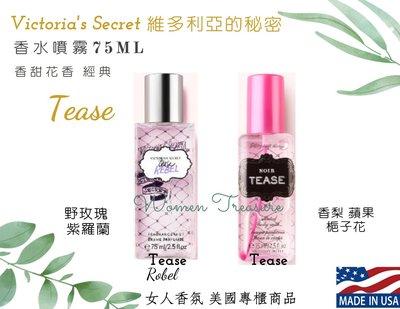 【女人香氛】美國專櫃正品 新香.Victoria's Secret 維多利亞的秘密 香水噴霧 Tease Rebel