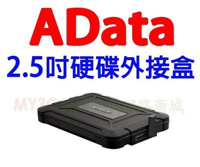 威剛 AData 硬碟外接盒 ED600 2.5吋 SATA 防水防震 外接硬碟盒 另有 25S3 25CK3 創見 a 高雄市