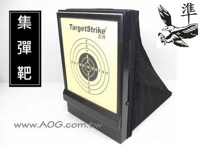 【翔準軍品AOG】(贈10張靶紙)台製BB彈空氣槍專用靶紙型集彈網、標靶、集彈靶、網靶