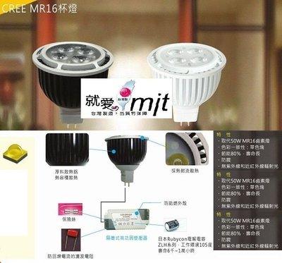台灣LED增艷4000K專賣 爆亮度 MR16 LED 美國CREE 9W 110V~220V烤漆燈泡可改聚光或散光角度