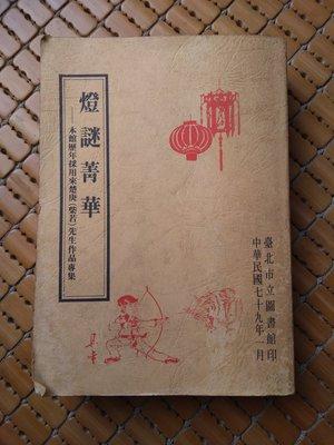 不二書店 燈謎菁華  臺北市立圖書館  民79年1月
