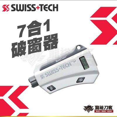 《龍裕》瑞士科技/Swiss+Tech/7合1破窗器/胎紋檢測/胎壓/照明/警報器/逃生錘/玻璃/汽車/車窗擊破器