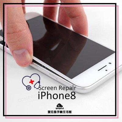 【愛拉風 】台中iphone維修 可分期 40分鐘快速維修 iPhone8 螢幕破裂 換螢幕 更換螢幕總成
