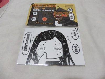 東立 寶總監與秋田犬泥褲總裁  金石堂獨家特典卡片