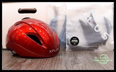 【online bike】線上單車 免運 KPLUS SPEEDIE 安全帽 紅 童帽 兒童安全帽 POC MONTON