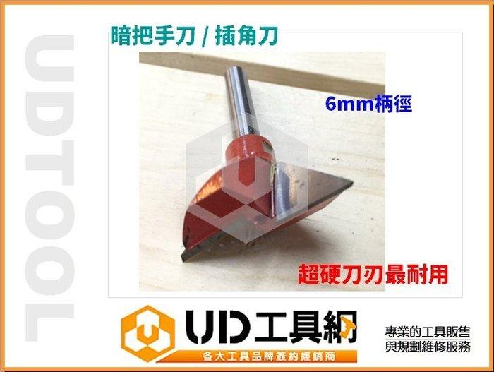 @UD工具網@ 台灣專業製造 暗把手刀 插角刀 矽酸鈣板專用 木工用 修邊機專用 路達刀