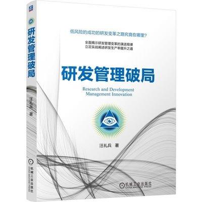 研發管理破局 研發組織管理書 研發管理體系結構 企業研發流程重組實戰 企業管理書 研發管理模式與方法策略 產品研發管理圖書籍