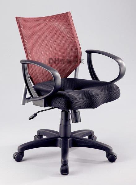 【DH】貨號E324-2 UK-02T網狀電腦椅/全網辦公椅˙七色可選˙台製˙質感一流˙主要地區免運