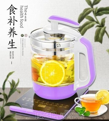 養生壺 養生壺全自動加厚玻璃電煮茶壺迷你多功能花茶黑茶煮茶器熱燒水壺 免運
