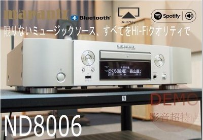 ㊑DEMO影音超特店㍿日本Marantz ND-8006 網絡CD播放器 附中說 USB (SA8005/HD-CD1)